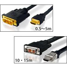HDMI ⇔ DVIケーブル