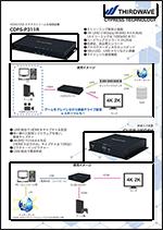 CDPS-P311R/CUSB-V406H映像配信製品カタログ