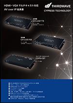 CH-U331TXRX AV over IP延長器カタログ