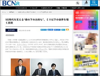 BCN+Rイメージ