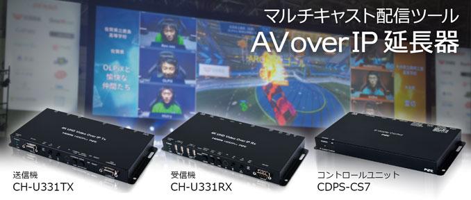 HDMI・VGAマルチキャスト対応 AV over IP延長器 CH-U331TX CH-U331RX