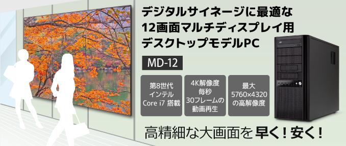 デジタルサイネージに最適な12画面マルチディスプレイ用デスクトップモデルMD-12