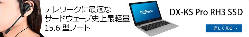 サードウェーブ史上最軽量15.6型パソコン